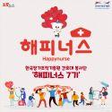 [카드뉴스] 생명 나눔의 자원봉사단 '해피너스'