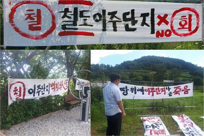국책사업에 내몰린 삼척시 마달동의 땅 소유자들이 반대 현수막을 내걸었다. (사진=유선희 기자)
