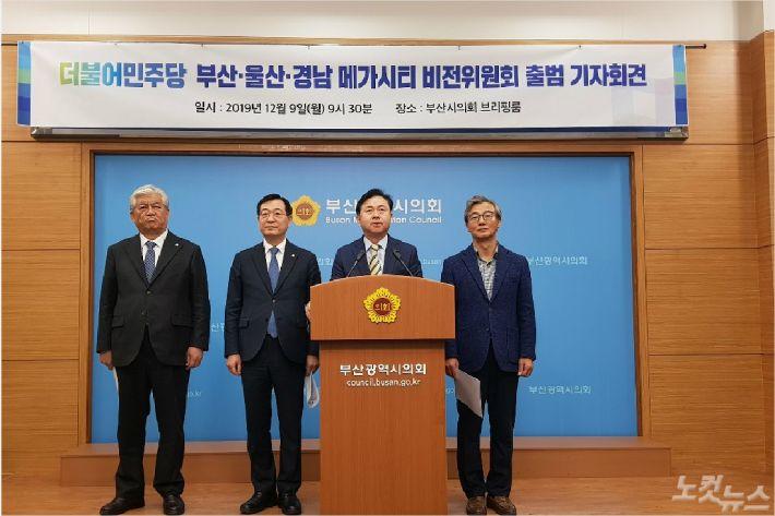 더불어민주당이 부울경 메가시티 비전위원회를 출범했다. (사진=박중석 기자)