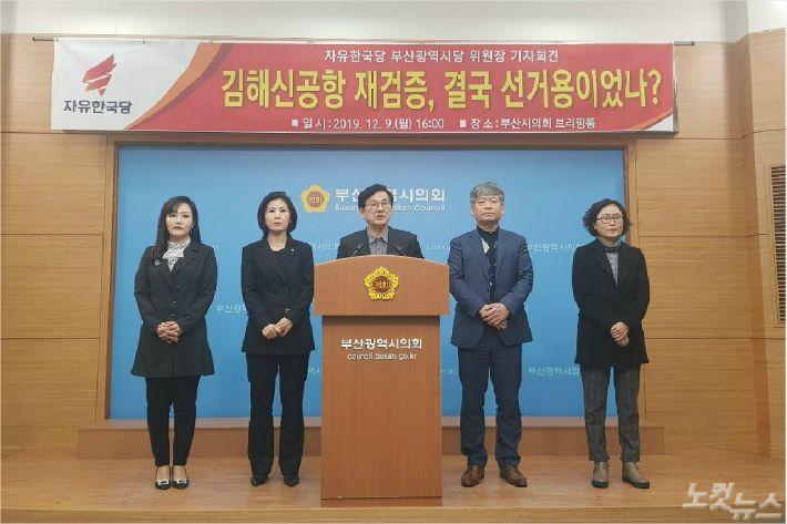 자유한국당 유재중 부산시당위원장이 김해신공항 재검증이 선거용에 불과했다고 지적하는 기자회견을 열었다.(사진=박중석 기자)