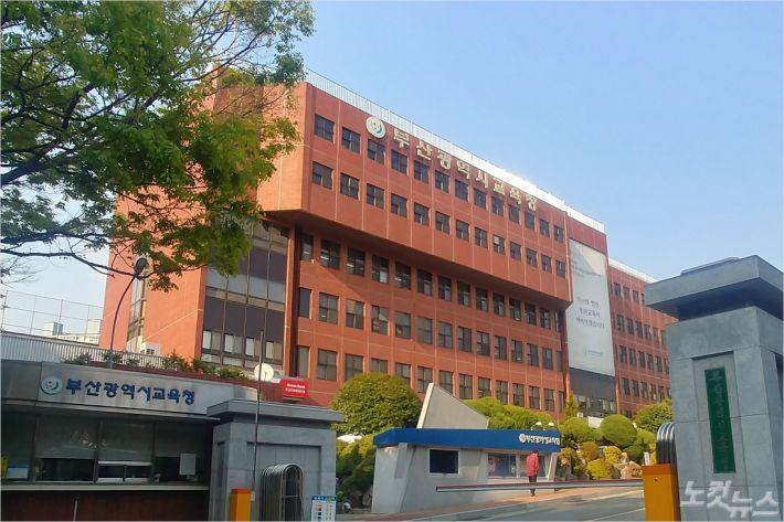 부산시교육청 전경(사진=부산CBS 박창호 기자)