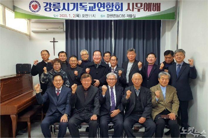 강릉시기독교연합회(사진=강릉시기독교연합회 제공)