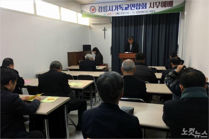 강릉시기독교연합회가 2일 시무예배를 드리고 2020년 사역을 시작했다.(사진=강원영동CBS)