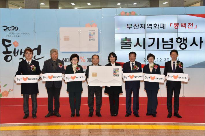 부산지역화폐 '동백전'행사 모습 (부산 CBS/자료사진)