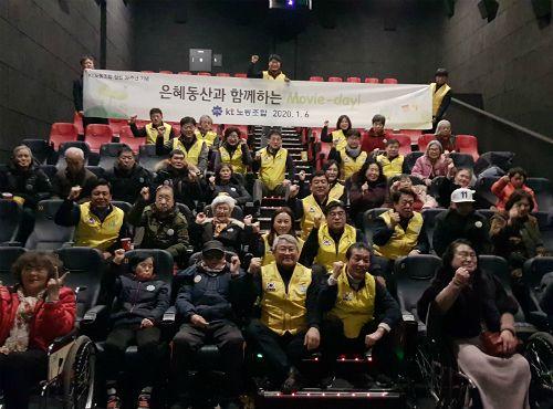 """KT노조, 창립행사 대신 나눔활동… """"사회적 책임 실천"""""""