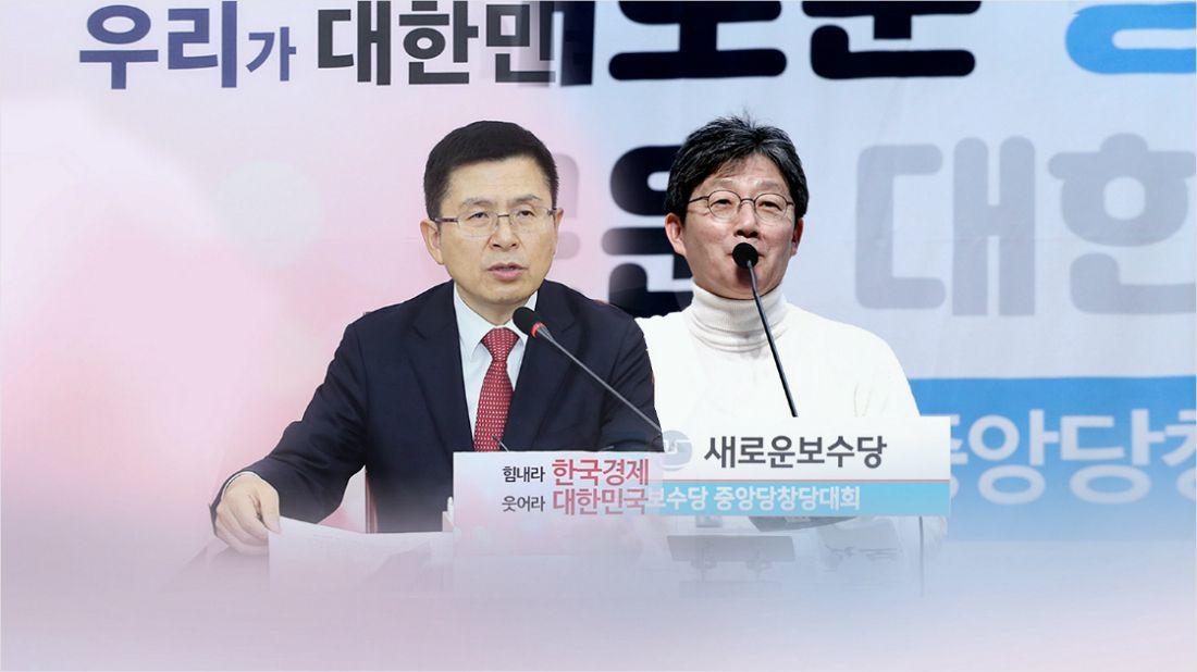 """한국당·새보수 참여 혁신통추위 구성 """"신당 만들자"""""""