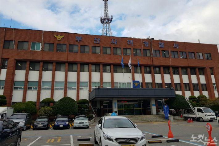 부산 사하경찰서. (자료사진)