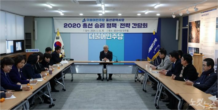 더불어민주당 울산시당은 지난 11일 총선승리 정책전략간담회를 열었다. (사진=민주당 울산시당 제공)
