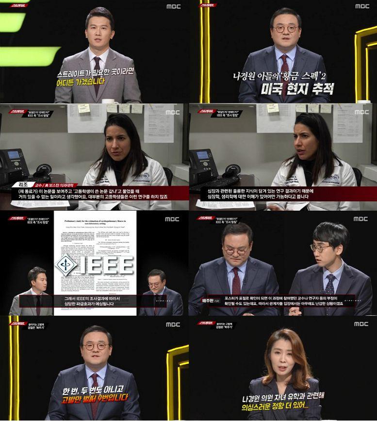 나경원 의원 아들 의혹 보도 '스트레이트' 시청률 급상승