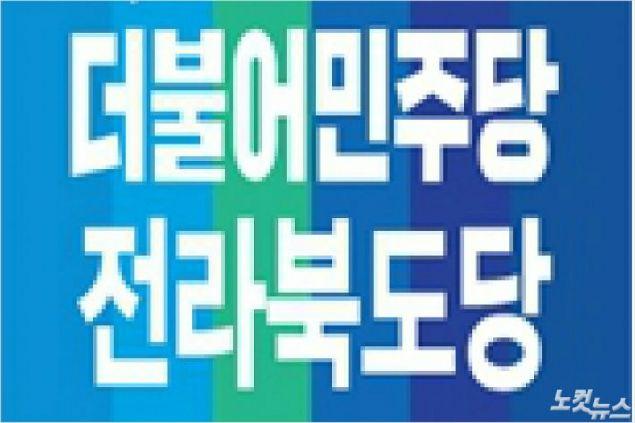 더불어민주당 전북도당 로고 자료사진
