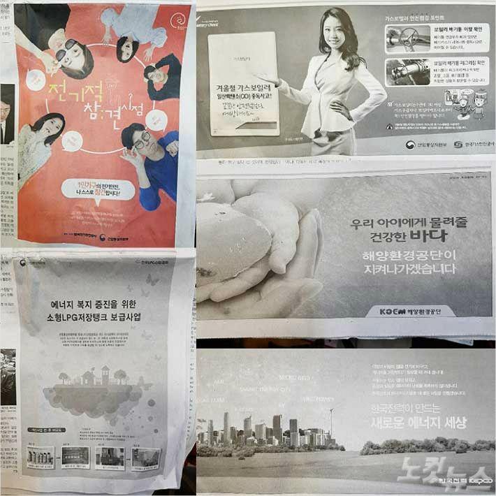 '극우 신문'에 정부기관 광고가…가짜뉴스에 광고도 가짜?