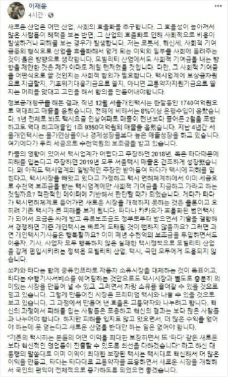 """이재웅 """"타다 피해 주장하더니 택시 역대 최대 매출…新산업 반대 말아야"""""""