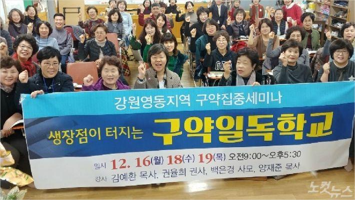 생터성경사역원 강원영동지부 활동 모습(사진=백은경사모제공)