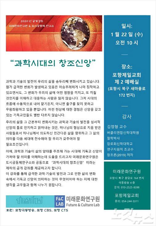 미래문화연구원과 도시공동체연구소는 22일 오전 10시 포항제일교회에서 '과학시대의 창조신앙' 공개강좌를 연다. (사진=포항CBS)