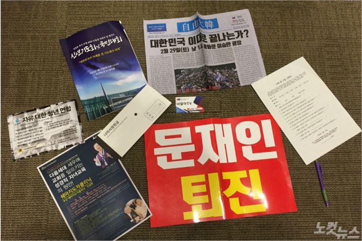 기도회 참석자들에게 배포된 홍보물.