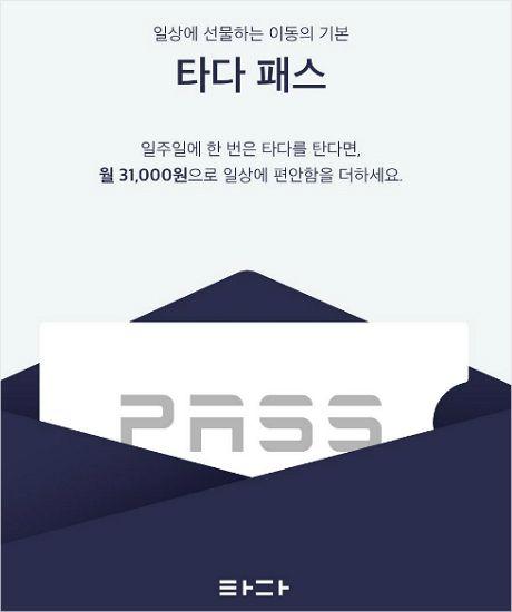 """시장확장 드라이브…""""월 정액내면 최고 55%할인"""" 타다패스 한정판매"""