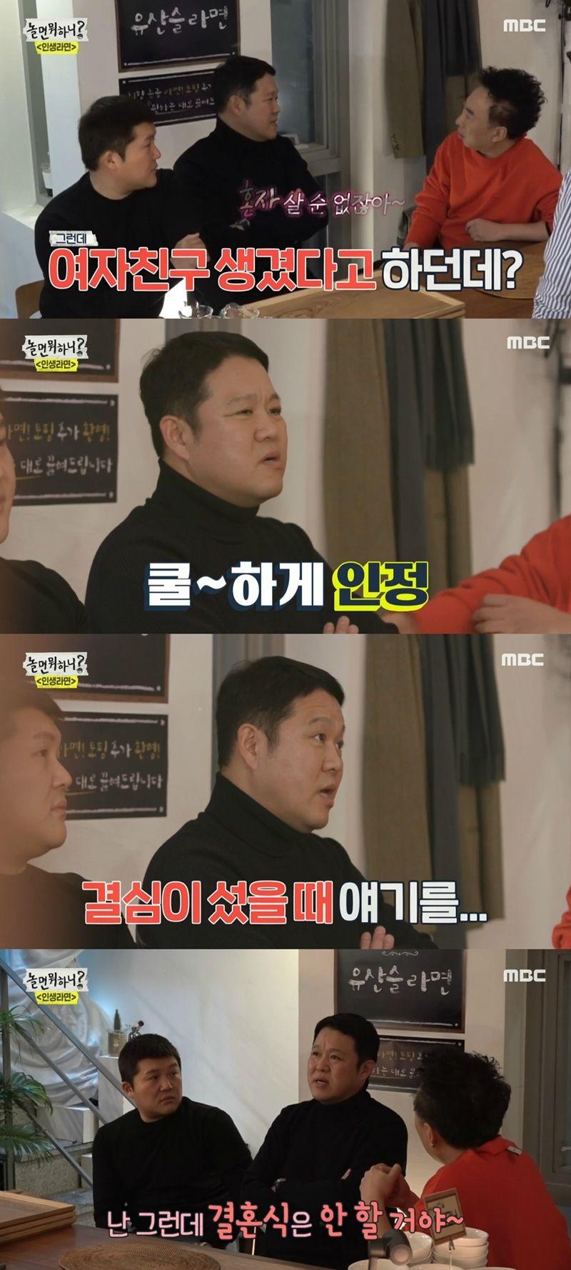 """김구라, 여자친구 깜짝 고백 """"혼자 살 순 없잖아"""""""