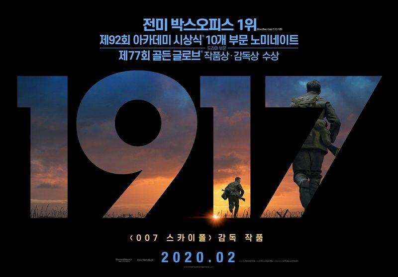 '1917', 미국프로듀서조합상 작품상… '기생충' 수상 불발