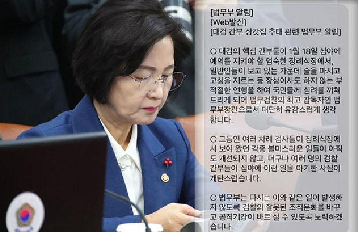 """'조국수사 항명'에 추미애 """"상갓집 추태 대단히 유감"""""""