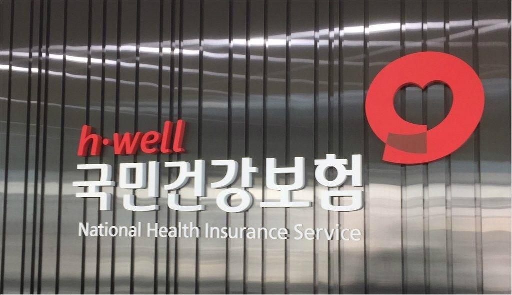 가짜 환자 만들어 건강보험 허위 청구한 병원 11곳 공표