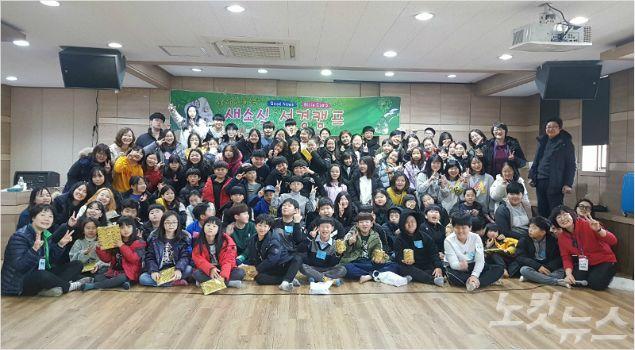 한국어린이전도협회 포항지회는 13일부터 16일까지 기쁨의굣회 수영관에서 '2020년 겨울 새소식 성경캠프'를 개최했다. (사진=포항CBS)