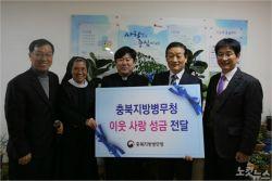 충북지방병무청, 충북재활원 성금 전달