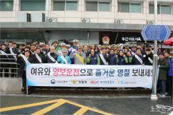 """""""고향길 조심히 다녀오세요""""…경남경찰청 교통사고 예방 캠페인"""