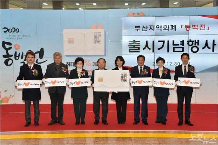 부산 지역화폐 '동백전' 출시 기념식. (자료사진)