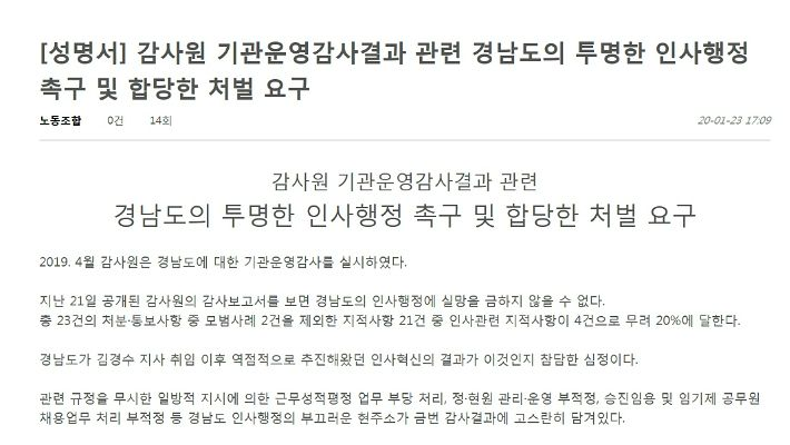 """'윗선 의견에 근무평정 수정' 경남도청 노조 """"이게 인사혁신 결과인가"""""""