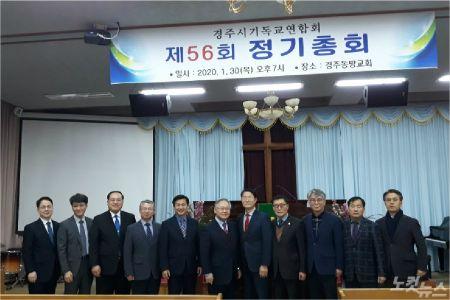 경주시기독교연합회는 30일 경주동방교회에서 제56회 정기총회를 열었다. (사진=포항CBS)