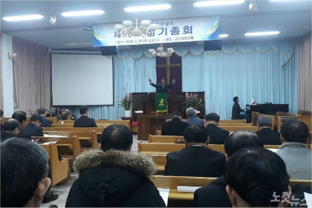 경주시기독교연합회는 지난 1965년 창립된 경주지역 초교파 연합단체다. (사진=포항CBS)