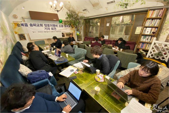 지난 5일 열린 '송파순복음교회를 사랑하는 모임' 기자회견.