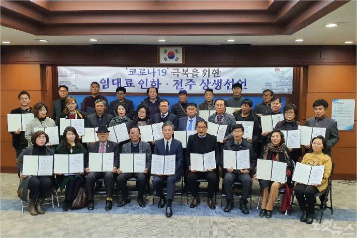 전주시와 지역 상권 건물주들이 임대료 인하를 주요 내용으로 한 상생협약을 체결했다(사진=도상진 기자)