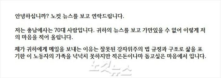 충남 아산에 사는 양모(73)씨가 CBS노컷뉴스에 보내온 이메일 내용 일부. (사진= 남승현 기자)