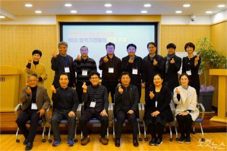 포항의료나눔봉사단은 14일 더조은요양병원 강당에서 협약기관을 초청해 '마음이음'행사를 개최했다. (사진=포항CBS)