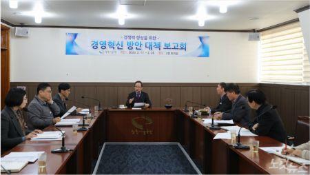 창원시설공단(이사장 허환구)은 17일 공단 2층 회의실에서 경쟁력 향상을 위한 경영혁신 보고회를 개최했다. (사진=창원시설공단 제공)
