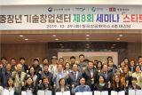 경일대-칠곡군, 중장년기술창업센터 5년 연속 '최우수'