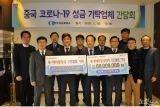 충북지역 상의 마스크 중국 후베이성,헤이룽장성 전달