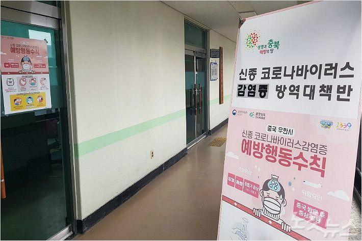 충북 코로나19 지역사회 차단 총력...128명 감시 확대