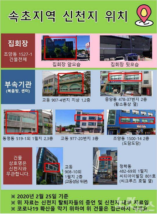 강원 동해안 이단 신천지 어디에? …지역별 주소 공개