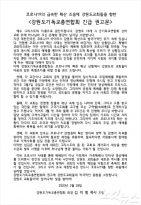 강원기독교총연합회, 주일예배 영상예배로 대채 긴급 권고