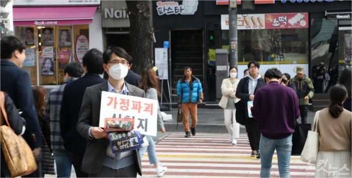 광주 신천지 피해 가족들이 전대 후문에서 예방활동을 하고 있다(사진=한세민)