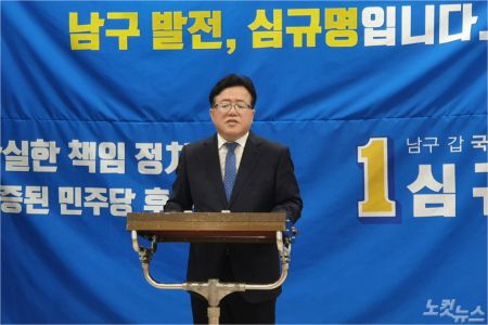 더불어민주당 심규명 전 울산시당위원장. (사진=자료사진/이상록 기자)