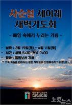 대덕장로교회, '온라인을 통한 사순절 세이레 새벽기도회'