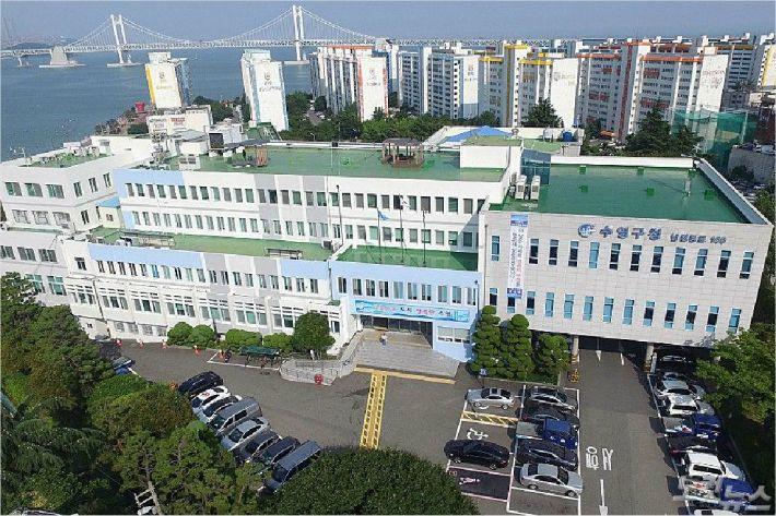 부산 수영구청. (자료사진)