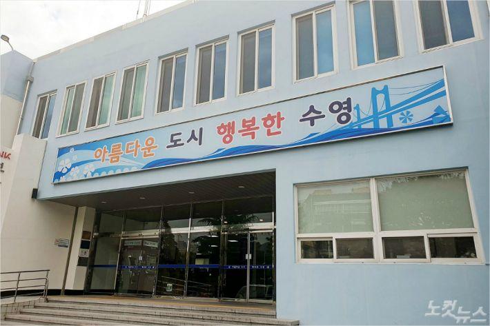 부산 수영구청. (사진=송호재 기자)