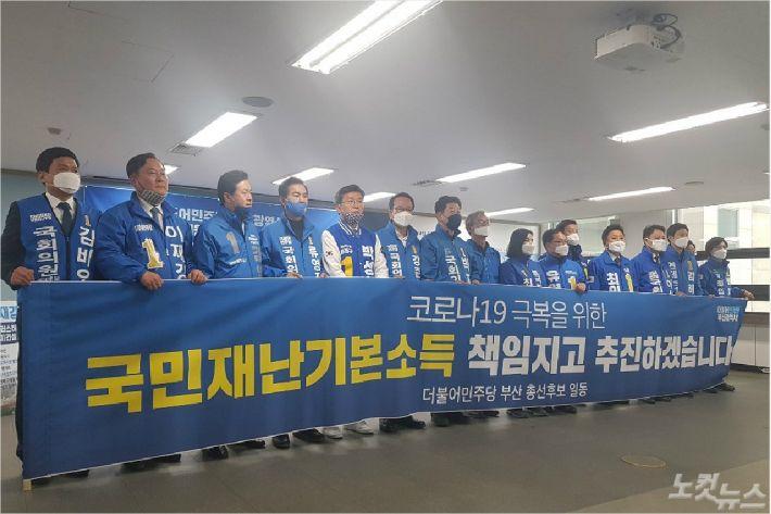 21대 총선 부산 선거구에 나서는 더불어민주당 후보들.(자료사진)