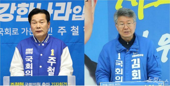 더불어민주당 여수갑 주철현, 여수을 김회재 후보.(사진=자료사진)