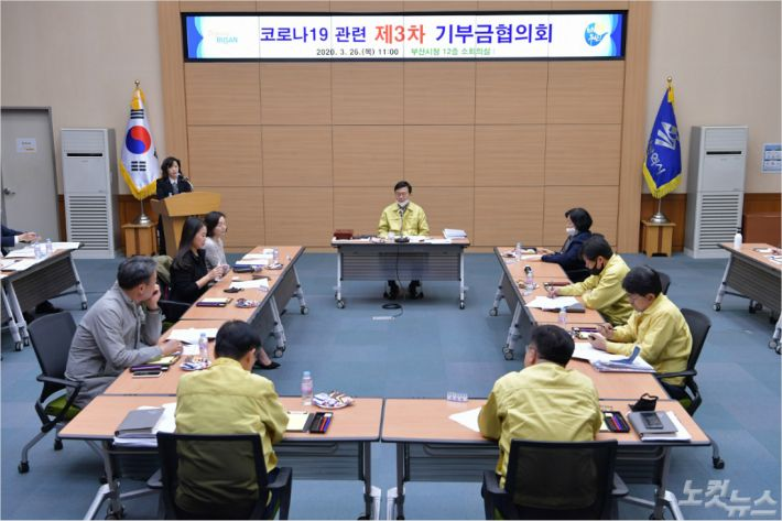 부산시는 26일 오전 시청에서 코로나19 관련 제3차 기부금 협의회를 열고 북한이탈주민과 장애인 등 소외 계층에게 기부금을  다양하게 지원하기로 했다. (사진제공/부산시청)