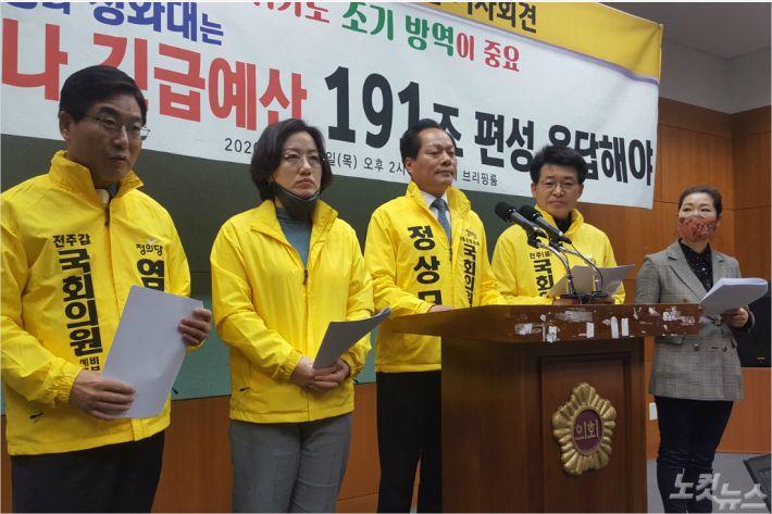 정의당 전북도당이 26일 기자회견을 갖고 191조 슈퍼추경을 촉구했다.(사진=김용완 기자)